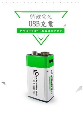 小潮批發【069】TYPE-C USB充電電池 USB電池 9V充電電池 650mWh充電電池 環保充電電池 鋰電池