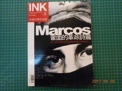 《INK印刻文學生活誌創刊4號》蒙面的...