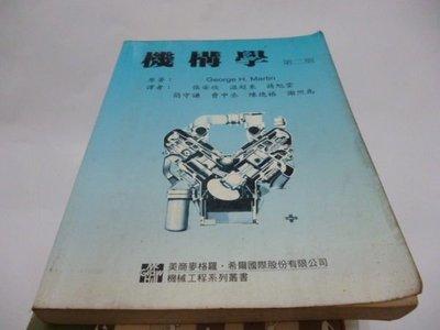 買滿500免運《機構學(第二版)》Martin張安欣/溫超東等 麥格羅/高立