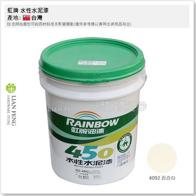 【工具屋】*含稅* 虹牌 450-4092 百合白 有光型 5加侖桶裝 水性水泥漆 亮光 內牆 室內用 面漆 水泥牆