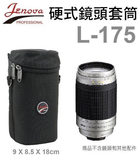JENOVA 吉尼佛 L-175 硬式鏡頭套筒