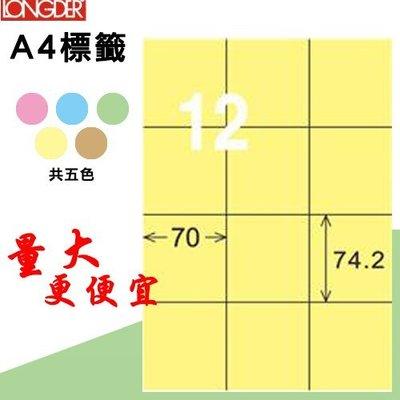 OL嚴選【longder龍德】電腦標籤...