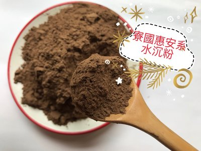 天然野生寮國惠安系水沉沉香粉~80目超細粉