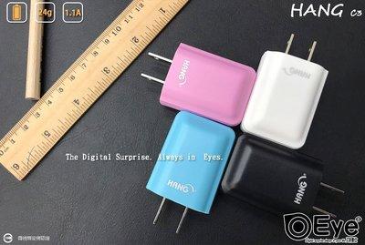 【1.1A快速充電器】商檢局認證 HANG C3 原裝正品 適用 安卓/蘋果/3C產品 USB 旅充頭充電頭充電器快充頭