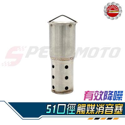 【Speedmoto】排氣管 觸媒 消音塞 51MM 細網 回壓消音塞 中段觸媒 超強消音 低沉音 子彈觸媒 消音塞