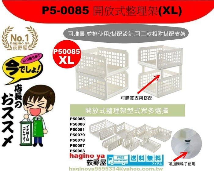 荻野屋 「6個免運費」 P-50085 開放式整理架(L) 置物架 收納架 P50085 聯府 直購價