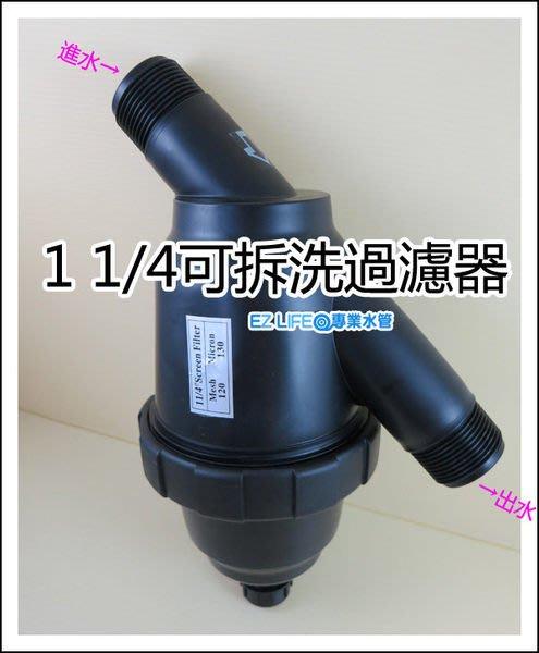 【EZ LIFE@專業水管】1-1/4 牙口不鏽鋼網 3/4 1 1-1/4 1-1/2 過濾器 可重複水洗 水管 自動灑水