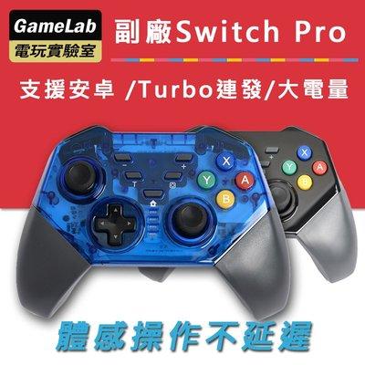 Switch Pro 副廠手把【電玩實驗室】Nintendo Switch 用 二代 連發 透明藍 鋼琴黑色 Pro手把