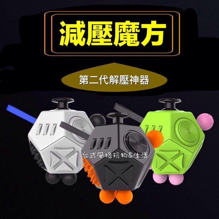 第二代減壓骰子升級版療癒骰子舒壓魔方12面舒壓神器舒壓骰子Fidget cube