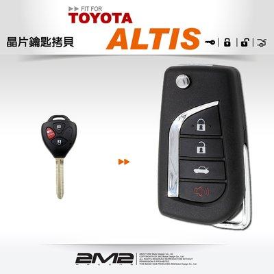 【2M2】CORONA ALTIS 豐田晶片鑰匙配製 升級摺疊鑰匙 免回原廠設定 複製鑰匙 新增鑰匙 備份鑰匙