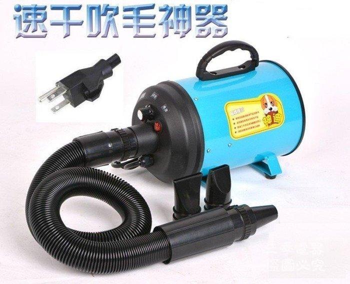 三季升級款寵物吹風機寵物吹水機吹乾機超強風力10~20分鐘速乾各種寵物適用BH613
