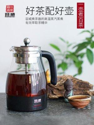 現貨/容威煮茶器黑茶全自動電熱蒸汽耐熱玻璃普洱蒸茶器保溫燒茶煮茶壺  igo/海淘吧F56LO 促銷價