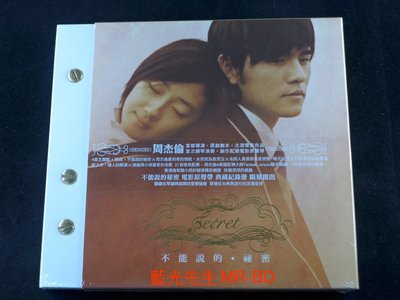 [CD] - 周杰倫 : 不能說的秘密 電影原聲帶 典藏紀念冊
