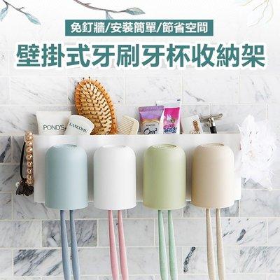 [一家四口款] 免鑽孔 牙刷架 牙刷杯架 多功能浴室收納架 墻上收納架【RS799】