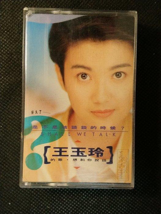 錄音帶 /卡帶/ AA / 王玉玲 / 是不是該談談的時候 / 一直想你 / 再一次裝扮孤單的心 / 鄉城 /非CD非黑膠