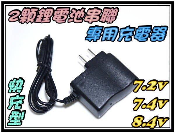 現貨 光展 鋰電池 18650充電器 8.4V1A鋰電池專用充電器 2串鋰電池充電器 快充型