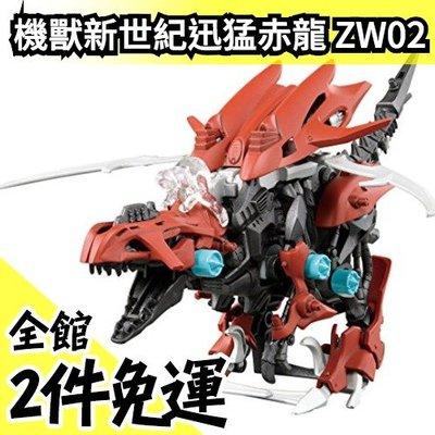 空運 日本 機獸新世紀 ZOIDS WILD 洛伊德 ZW02 迅猛赤龍 GILRAPTOR (恐爪龍種)【水貨碼頭】