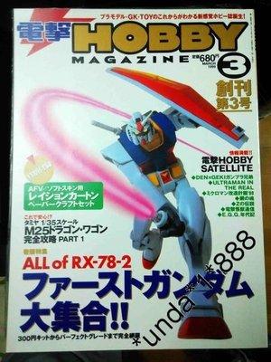 機動戰士高達 Gundam 正版 創刊 3號 HOBBY 電擊-介紹已砌 RX 78 RX78 00 79 MG HG RG PG z fix mb fw