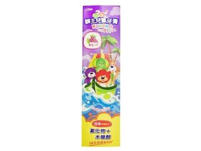 【B2百貨】 獅王兒童牙膏-葡萄(45g) 4710530611077 【藍鳥百貨有限公司】