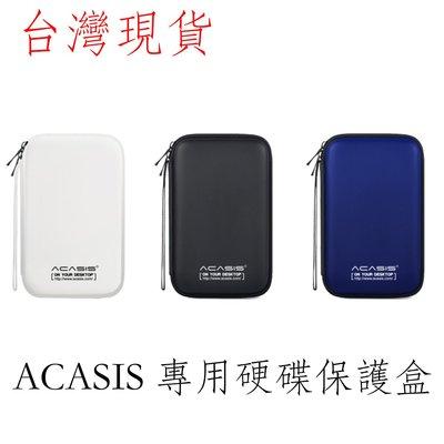 台灣現貨 Acasis 硬碟保護盒 EVA保護盒 防潑水盒 硬碟外接盒 台中市