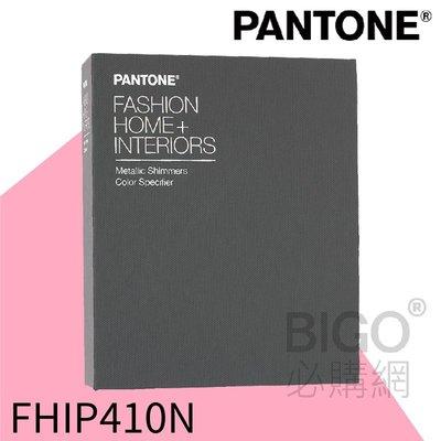 【PANTONE】FHIP410N 紡織色票 閃光金屬色手冊 色卡 化妝品色票 油漆 色彩 室內設計 顏色打樣  彩通