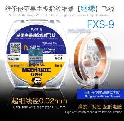 含稅MECHANIC維修佬 FXS-9絕緣飛線0.02mm蘋果主機板指紋返修專用@3C當舖@#IP36