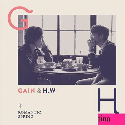 全新現貨佳人Gain & Jo Hyung Woo Duet Mini Album - Romantic Spring 韓國版迷你專輯Brown Eyed Girls