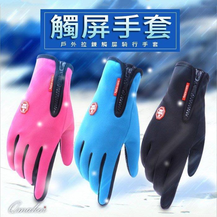 Qmaker冬季戶外騎車機車手套 登山防滑手套 觸控手套  防風手套 防水手套(現貨供應)