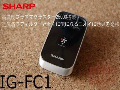 ㊑DEMO影音超特店㍿日本夏普 SHARP IG-FC1 負離子空氣清淨機另有IG-FC-15/IG-GC15