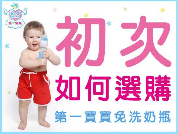 【?? 初次如何選購 第一寶寶免洗奶瓶】防脹氣 旅行拋棄式 轉接器教學影片防漏夾儲存母乳袋