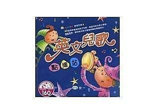 【大衛】 世一 英文兒歌點播站(彩色精裝書+CD) 特價只要 99