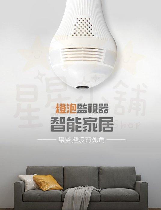 燈泡監視器 監視 監控 錄影 居家安全 360度 對講 日夜 移動偵測 語音 200萬畫素