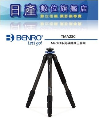【日產旗艦】BENRO 百諾 TMA28C Mach3 碳纖維三腳架 碳纖三腳架 負重14KG 大砲腳架 公司貨