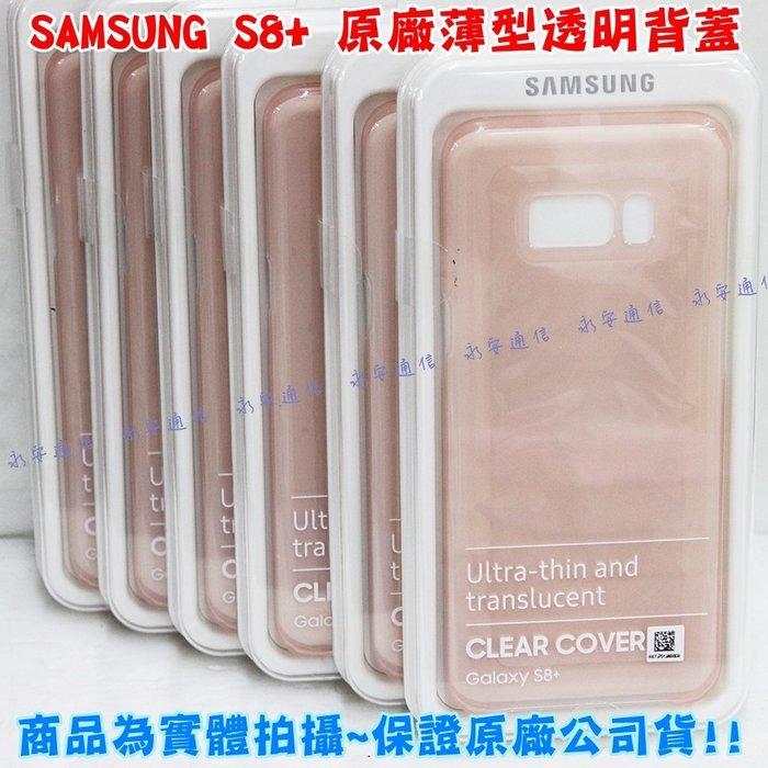 【永安】買一送一 保證原廠 Samsung S8+ S8Plus 原廠背蓋 原廠薄型透明背蓋 PC 硬殼 保護殼 手機殼