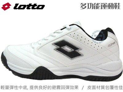 樂得LOTTO 男款多功能運動鞋/ 網球鞋~(白色20582)