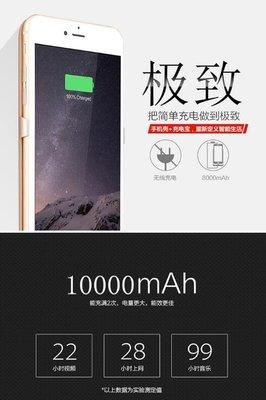 靚殼小舖  新上市10000mah 背夾電池I8 i7 I7PLUS 背蓋式 背夾式 行動