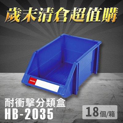 【歲末清倉超值購】 樹德 分類整理盒 HB-2035 (18個/箱) 耐衝擊 收納 置物/工具箱/工具盒/零件盒/分類盒