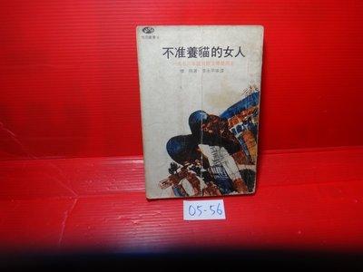 【愛悅二手書坊 05-56】不准養貓的女人    懷特/著    華新出版(舊)