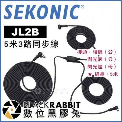 數位黑膠兔【 SEKONIC JL2B...