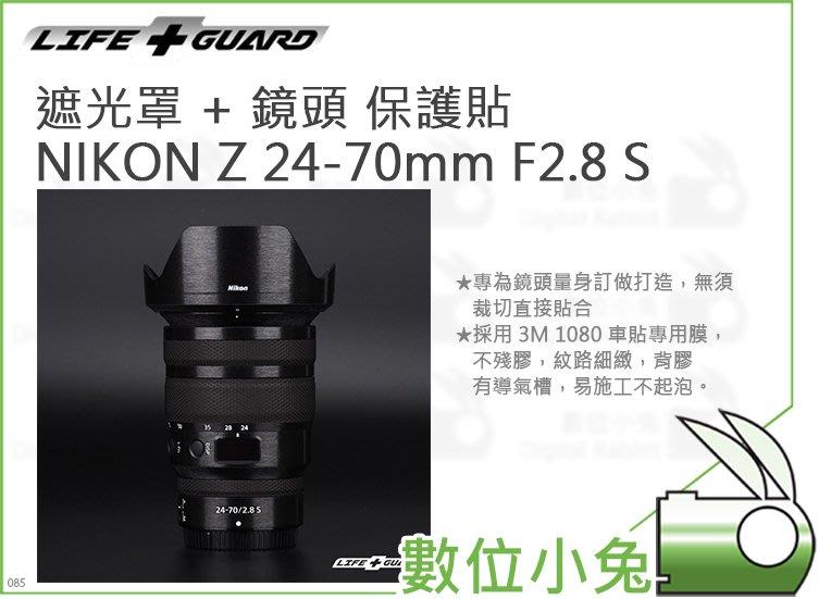 數位小兔【LIFE+GUARD NIKON Z 24-70mm F2.8 S 遮光罩 + 鏡頭 保護貼】一般