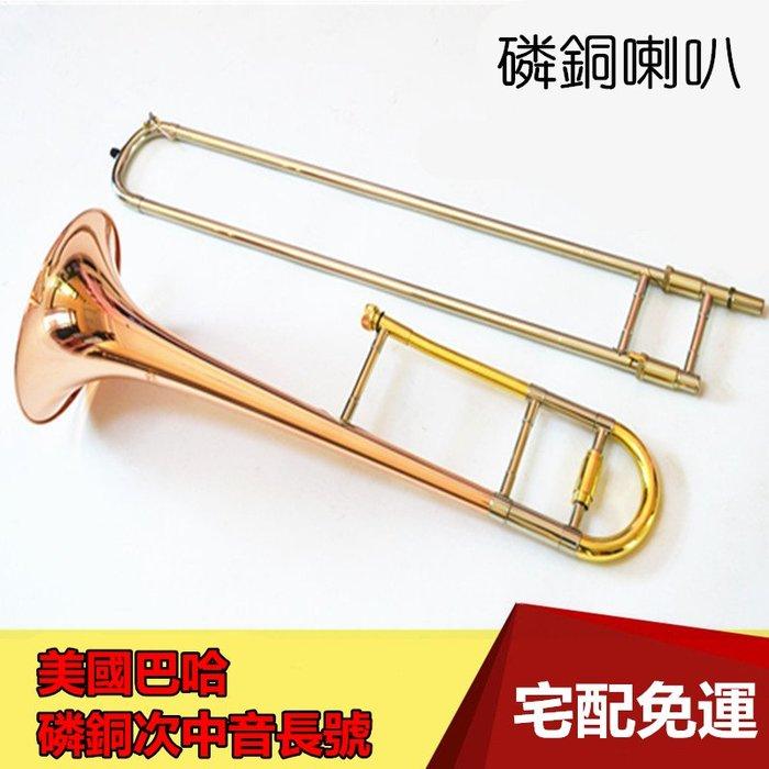 美國原裝巴哈 磷銅次中音長號樂器 降B調拉管 初學專業演奏樂隊 不變調款
