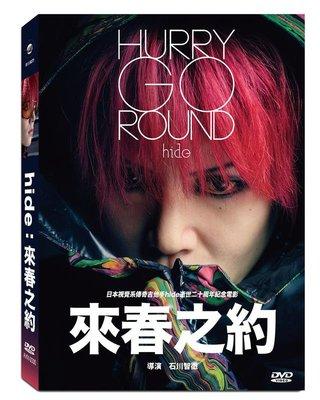 hide:來春之約DVD,Hurry Go Round,X Japan 吉他手hide,台灣正版全新108/8/16發行