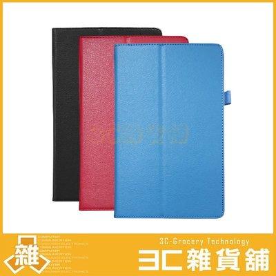 Lenovo Tab M10 FHD TB-X606F 荔枝紋皮套 平板皮套 可立式 皮套