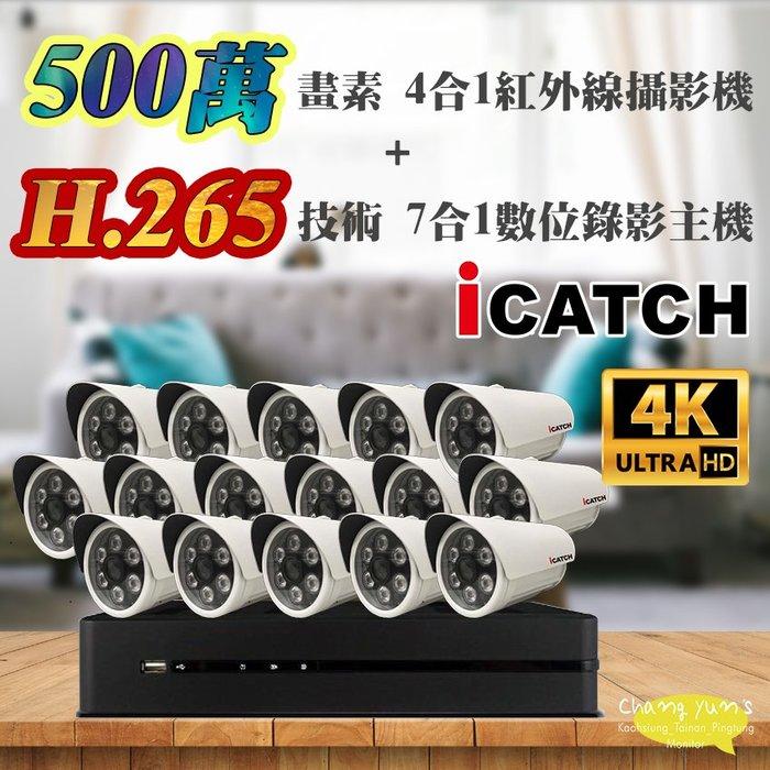 高雄/台南/屏東監視器 可取 套餐 H.265 16路主機 監視器主機+500萬400萬畫素 管型紅外線攝影機*16