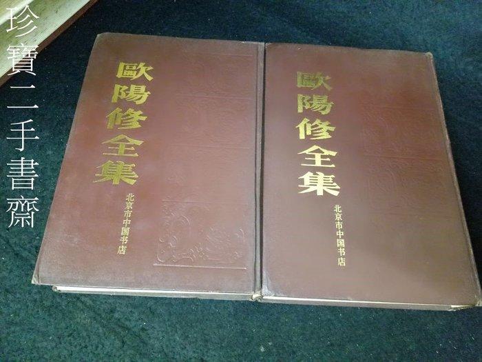 【珍寶二手書齋精裝】歐陽修全集 (上下)北京市中國書店 1986第一版