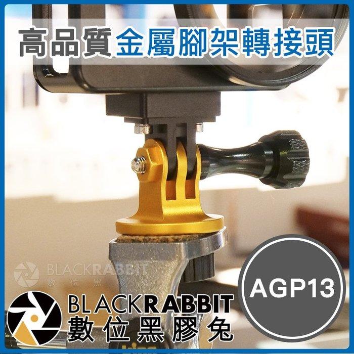數位黑膠兔【 AGP13 高品質 金屬腳架轉接頭 金 】 Osmo Action GoPro 鋁合金轉接頭 1/4 螺絲