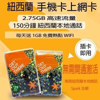 紐西蘭Spark電話卡/上網卡4G 網速含流量 2.75GB+150分鐘通話費