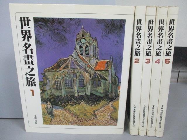 【書寶二手書T8/藝術_QMY】世界名畫之旅_1~5冊合售