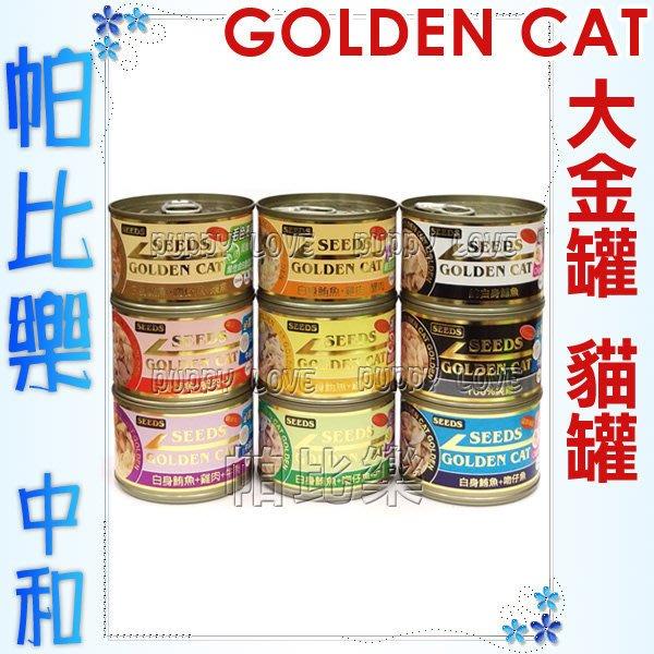 ◇帕比樂◇SEEDS聖萊西.頂級特級金貓白肉大貓罐170g Golden cat【單罐裝】超取限兩箱