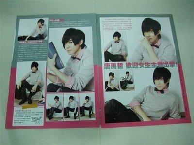 唐禹哲 個人專訪! 歡迎女生主動出擊 雜誌內頁3面 2009年